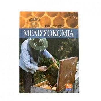 Μελισσοκομία - Pierre Jean Prost