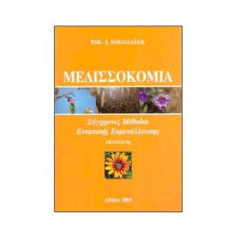 Μελισσοκομία - Ν. Νικολαϊδης