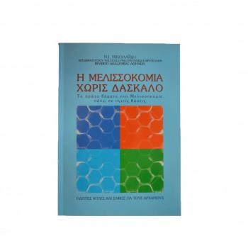 Μελισσοκομία Χωρίς Δάσκαλο - Ν. Νικολαίδης